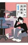 【中古】終わった漫画家 1/ 福満しげゆき