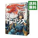 【中古】空挺ドラゴンズ <1−9巻セット> / 桑原太矩(コミックセット)