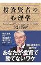 【中古】投資賢者の心理学 / 大江英樹