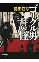 【中古】ゴーグル男の怪 / 島田荘司
