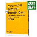 【中古】サラリーマンは300万円で小さな会社を買いなさい / 三戸政和