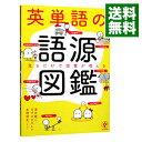 【中古】【全品10倍!4/18限定】英単語の語源図鑑 / 清