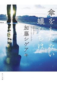 【中古】傘をもたない蟻たちは / 加藤シゲアキ