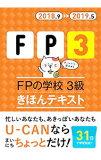 【中古】FPの学校3級きほんテキスト 2018.9−2019.5 / ユーキャンFP技能士試験研究会【編】