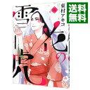 【中古】【全品5倍!6/15限定】雪花の虎 6/ 東村アキコ