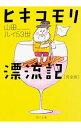 【中古】【全品5倍!9/20限定】ヒキコモリ漂流記 / 山田ルイ53世