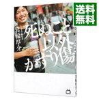 【中古】【全品5倍!8/15限定】死ぬこと以外かすり傷 / 箕輪厚介