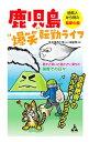 """【中古】鹿児島""""爆笑""""転勤ライフ..."""