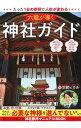 【中古】六竜が導く神社ガイド / 羽賀ヒカル