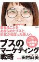 【中古】ブスのマーケティング戦略 / 田村麻美