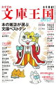 【中古】おすすめ文庫王国 2019/ 本の雑誌社