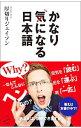 【中古】【全品5倍!6/5限定】かなり気になる日本語 / 厚切りジェイソン