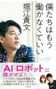 【中古】【全品5倍!8/5限定】僕たちはもう働かなくていい / 堀江貴文