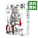 【中古】人形の国 <1−8巻セット> / 弐瓶勉(コミックセット)