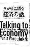 【中古】【全品10倍!1/15限定】父が娘に語る美しく、深く、壮大で、とんでもなくわかりやすい経済の話。 / VaroufakisYanis