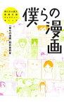 【中古】僕らの漫画 / 「僕らの漫画」制作委員会