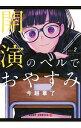 【中古】開演のベルでおやすみ 2...