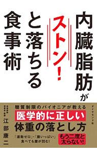 【中古】内臓脂肪がストン!と落ちる食事術 / 江部康二