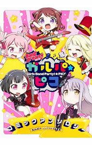【中古】BanG Dream! ガルパ☆ピコ コミックアンソロジー / アンソロジー画像