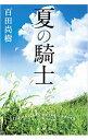 【中古】夏の騎士 / 百田尚樹