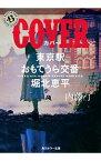 【中古】【全品5倍!11/1限定】COVER / 内藤了