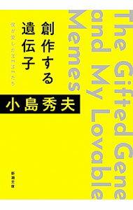 人文・地歴・哲学・社会, その他 101020
