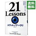 【中古】【全品10倍!2/5限定】21 Lessons / HarariYuval Noah