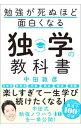 【中古】勉強が死ぬほど面白くなる独学の教科書 / 中田敦彦