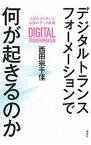 【中古】【全品10倍!1/25限定】デジタルトランスフォーメーションで何が起きるのか / 西田宗千佳