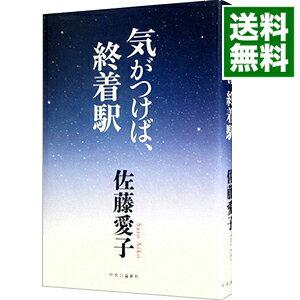 中古  10倍 4/18  気がつけば終着駅/佐藤愛子