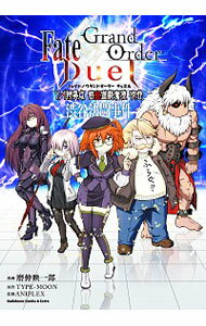 コミック, 青年 FateGrand Order Duel YA
