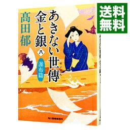 【中古】あきない世傳金と銀 8/ 高田郁