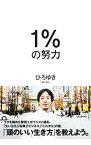【中古】【全品10倍!1/15限定】1%の努力 / 西村博之