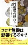 【中古】円相場の終わり / 小栗太