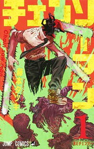 中古 チェンソーマン<1−10巻セット>/藤本タツキ(コミックセット)