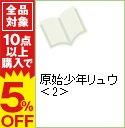 【中古】原始少年リュウ 2/ 石ノ森章太郎