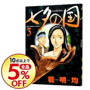 [Used] Tanabata no Kuni 3 / Iwaaki Hitoshi