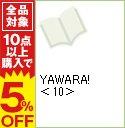 【中古】YAWARA! 10/ 浦沢直樹