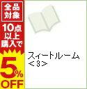 【中古】スィートルーム 3/ 香川大八