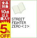 【中古】STREET FIGHTER ZERO 2/ 中平正彦