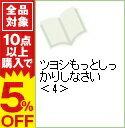 【中古】ツヨシもっとしっかりしなさい 4/ 永松潔