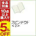 【中古】スピンナウト 2/ 西森博之