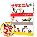 ネットオフ楽天市場支店で買える「【中古】サザエさん 10/ 長谷川町子」の画像です。価格は99円になります。