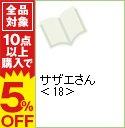 ネットオフ楽天市場支店で買える「【中古】サザエさん 18/ 長谷川町子」の画像です。価格は99円になります。