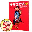 ネットオフ楽天市場支店で買える「【中古】サザエさん 3/ 長谷川町子」の画像です。価格は99円になります。