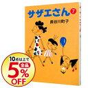 ネットオフ楽天市場支店で買える「【中古】サザエさん 7/ 長谷川町子」の画像です。価格は99円になります。