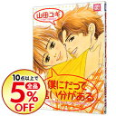 ネットオフ楽天市場支店で買える「【中古】僕にだって言い分がある / 山田ユギ ボーイズラブコミック」の画像です。価格は90円になります。