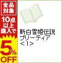 【中古】新白雪姫伝説プリーティア 1/ 成瀬かおり