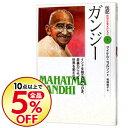 【中古】ガンジー−インドを独立にみちびき、非暴力によって世界を変えた人− 9/ マイケル・ニコルソン
