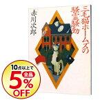 【中古】三毛猫ホームズの騒霊騒動(三毛猫ホームズシリーズ16) / 赤川次郎